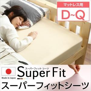 スーパーフィットシーツ|ボックスタイプ(ベッド用)LFサイズ|ribon