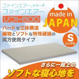 日本製 ファインエアーシリーズ(R) ファインエアーソフト 600  シングルサイズ|ribon