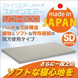日本製 ファインエアーシリーズ(R) ファインエアーソフト 600  セミダブルサイズ|ribon