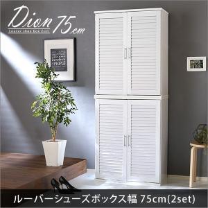 ルーバーシューズボックス2個組 75cm幅【Dion-ディオン-】ルーバー(下駄箱 玄関収納 75cm幅 セット 2個組)|ribon