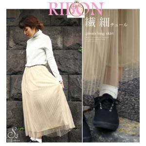 繊細なチュールプリーツ。マキシ丈プリーツスカート|ribon