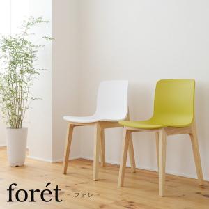 木製脚ダイニングチェア フォレ[foret]|ribon
