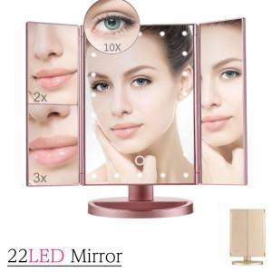 卓上 三面鏡 LEDミラー 鏡 LED ミラー 化粧鏡 女優ミラー LEDライト付き 2倍 3倍 1...
