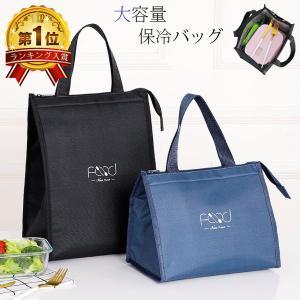 保冷バッグ 大容量 保冷 保温 バッグ お弁当バッグ ランチバッグ メンズ レディース 大きい シンプル 通勤 通学 買い物の画像