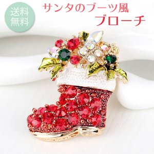 ブローチ クリスマス サンタ ブーツ おしゃれ かわいい ピンブローチ 冬 サンタ靴