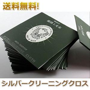 シルバー ポリッシュ 銀磨き アクセサリー磨き クロス 30枚セット|ribution