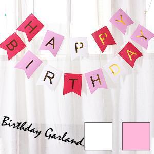 誕生日 飾り 装飾 バースデー ガーランド フラッグ 壁 送料無料|ribution