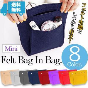 人気のフェルトタイプのバッグインバッグに小さいサイズが新登場! スマホ、鏡、キーケース、小物、二つ折...