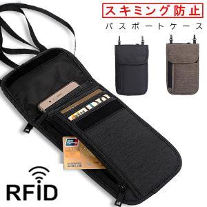 スキミング防止素材で安心のパスポートケースです パスポートではなく、スマートキーやクレジットカードな...