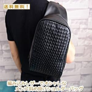 ボディバッグ ショルダーバッグ メンズ 編み込み レザー で オシャレなメンズ斜め掛けショルダーバッグ 送料無料|ribution