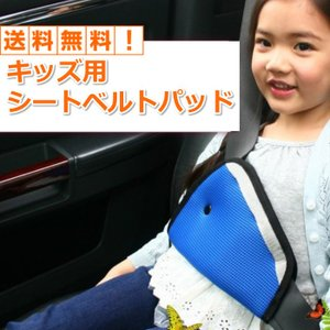 シートベルト パッド クッション 子供 キッズ 用 取り付け簡単 送料無料|ribution