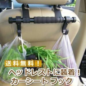 車 荷物 収納 フック カーシートフック|ribution