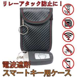 スマートキーケース スマートキーポーチ リレーアタック対策 電波遮断 スキミング防止|ribution