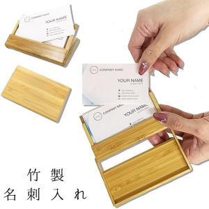 名刺入れ メンズ レディース カードケース 名刺ケース おしゃれ 竹製 木製 竹 スタンド