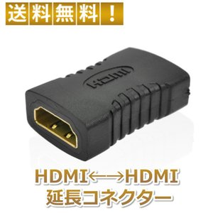HDMI 延長コネクター HDMItoHDMI延長 メスtoメス 送料無料|ribution