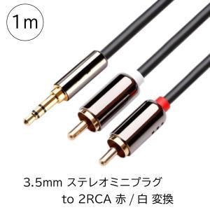オーディオ ケーブル 3.5mm ステレオミニプラグ to 2RCA 赤/白 変換 ステレオ OFC スマホ タブレット 1m|ribution