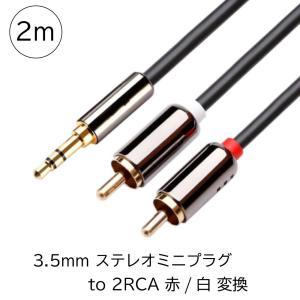 オーディオ ケーブル 3.5mm ステレオミニプラグ to 2RCA 赤/白 変換 ステレオ  OFC スマホ タブレット 2m|ribution