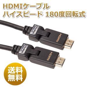 ハイスピード 180度回転式HDMIケーブル HDMIAタイプ(オス)-Aタイプ(オス) イーサネッ...