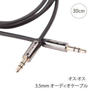 ステレオオーディオ ケーブル 3.5mm 高音質 オス-オス 音声ケーブル スマホ タブレット MP3プレーヤーに対応 30cm|ribution