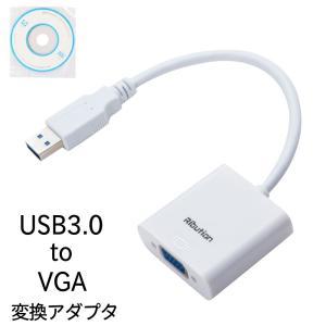 【送料無料】 USB3.0 to VGA 変換アダプタ ケーブル USB3.0オス to VGAメス...