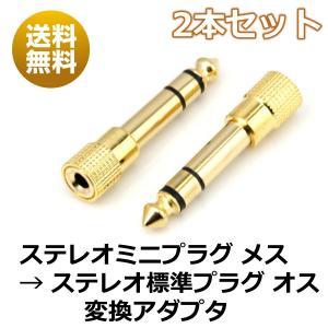 ステレオミニプラグ  変換 ステレオ標準プラグ 変換アダプタ 3.5mm から 6.3mm プラグ ...