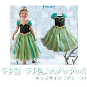 アナ雪 アナ 風 キッズ  コスプレ ドレス 衣装  ハロウィン 仮装 子供 グリーン 送料無料|ribution