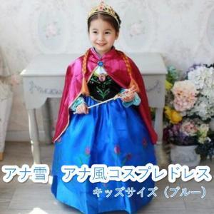 キッズ アナ雪 アナ 風 コスプレ ドレス 衣装  ハロウィン 仮装 子供 ブルー 送料無料|ribution