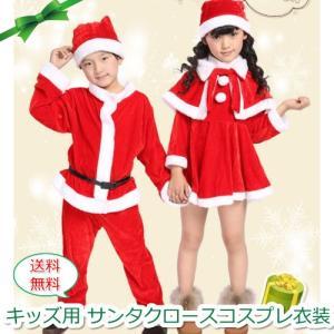 キッズ用 サンタクロース風コスプレ衣装 130 クリスマス 送料無料|ribution