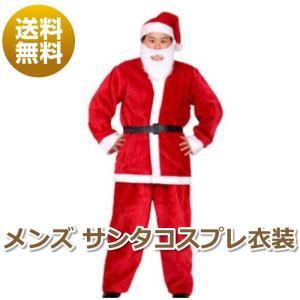 サンタ コスプレ メンズ サンタクロース 男性 フリーサイズ クリスマス 送料無料|ribution