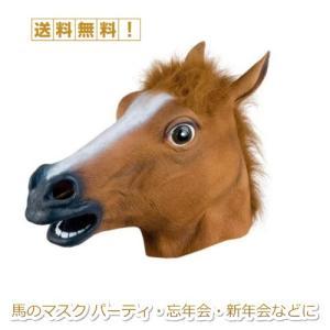馬 マスク パーティ・忘年会・新年会などに盛り上がるマスク 送料無料|ribution