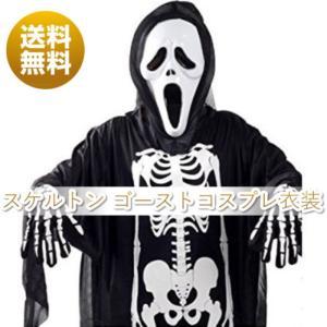 スケルトン ゴースト コスプレ 衣装 変装 仮装 ハロウィン イベント 文化祭|ribution