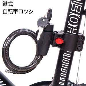 自転車 鍵 ロック ワイヤーロック ブラケット 付 盗難防止 90cm 送料無料|ribution