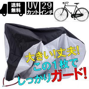 自転車カバー サイクルカバー 厚手 オックスフォード 29インチまで対応 防水 風飛び防止 UVカッ...