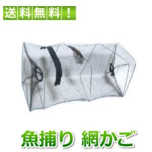 魚捕り 網かご 便利 送料無料|ribution