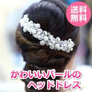 ウエディング ヘッドドレス 結婚式 パール 髪飾り 花嫁|ribution