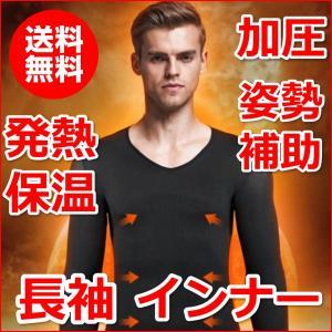 加圧シャツ メンズ 長袖 加圧インナー 発熱 保温 スポーツ  姿勢補助 送料無料|ribution