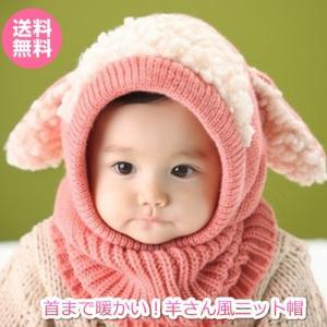 ニット帽 キッズ 子供用 首まで暖かい羊 さん 風 ニット帽  送料無料|ribution