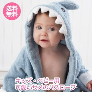 キッズ ベビー 用 バスローブ 可愛いサメの バスローブ|ribution