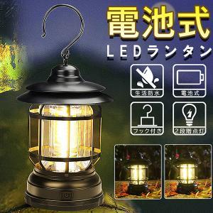 LEDランタン キャンプ用LEDランタン LEDライト 2w...
