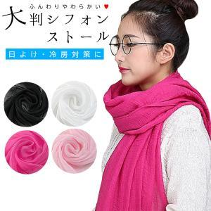 ストール 夏 UVカット 大判 紫外線防止  シフォン 大きい スカーフ|ribution