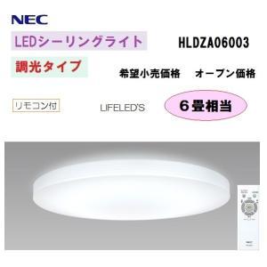 NEC LEDシーリングライト HLDZA06003 6畳|ribution
