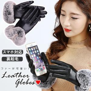 レディース 手袋 ファー と レザー の 防寒 暖かグローブ 送料無料|ribution