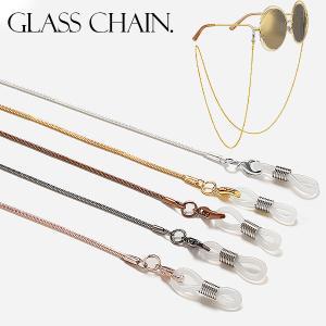 メガネ チェーン 眼鏡 ストラップ おしゃれ レディース メンズ 送料無料シルバー|ribution