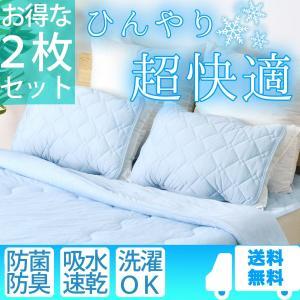 枕パッド 枕カバー 接触冷感 ひんやり クール ウォッシャブル 抗菌防臭 吸水速乾 63X43cm ...