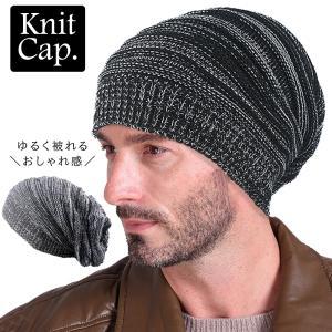 メンズ ニット帽 レディース 男女兼用 ボーダー調ゆるニット帽 送料無料|ribution