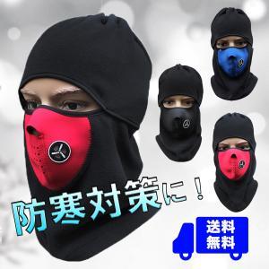 ネックウォーマー フェイスマスク  防寒  目出し帽 冬用 防風 対策 アウトドア フリーサイズ 送料無料|ribution