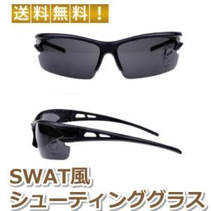 シューティンググラス SWAT軍風 サングラス 送料無料|ribution