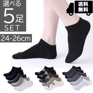 スニーカーソックス 靴下 メンズ くるぶしソックス カジュアル 綿 吸汗 通気性良い 防臭 抗菌 春夏 薄め 5足組 25cm-2|ribution