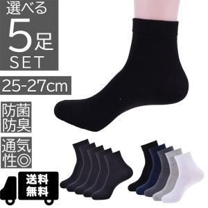 靴下 メンズ ビジネスソックス ソックス セット 5足セット 綿 防臭 抗菌 無地