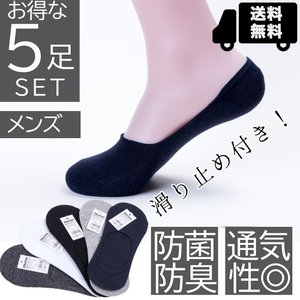 メンズ ソックス 靴下 スニーカーソックス フットカバー セット 5足組 綿 吸汗 防臭 抗菌 春夏 25cm〜27cm|ribution